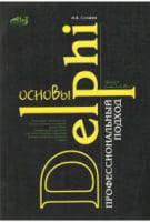 Основы Delphi. Профессиональный подход