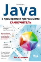 Самоучитель Java с примерами и программами. 3-е изд.