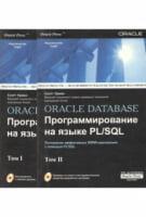 Oracle Database. Программирование на языке PL/SQL. Комплект из 2 томов (+ CD-ROM)