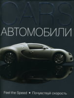 Car. Автомобили