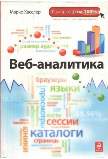 Веб-аналитика - фото 1