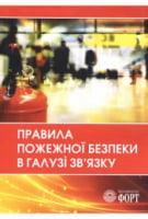 Правила пожежної безпеки в галузі зв'язку. 2016 р.