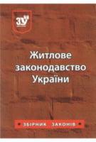 Закони України, що регулюють відносини у житловій сфері