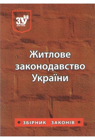 Закони України, що регулюють відносини у житловій сфері - фото 1