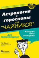 """Астрология и гороскопы для """"чайников"""", второе издание"""