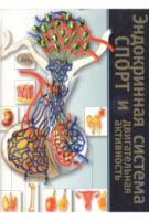 Эндокринная система, спорт и двигательная активность