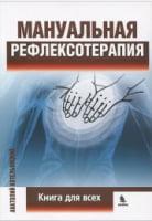 Мануальная рефлексотерапия. Книга для всех
