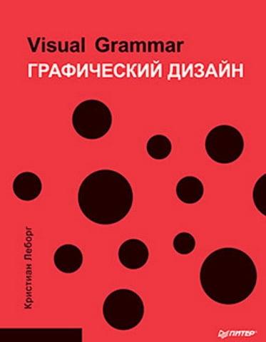 Графический дизайн. Visual Grammar - фото 1