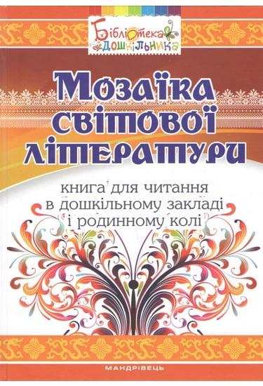 Мозаїка світової літератури. Книга для читання в дошкільному закладі і родинному колі - фото 1