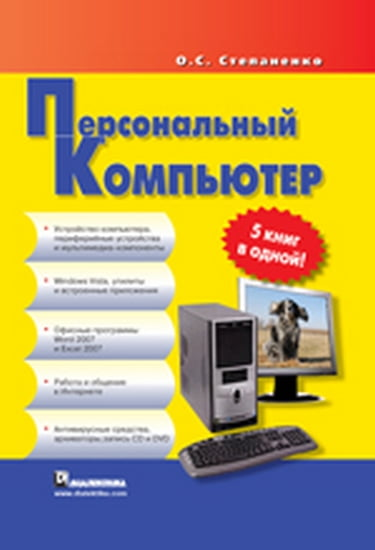 Персональный компьютер. 5 книг в одной - фото 1