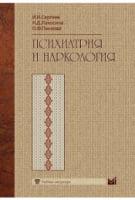 Психиатрия учебник