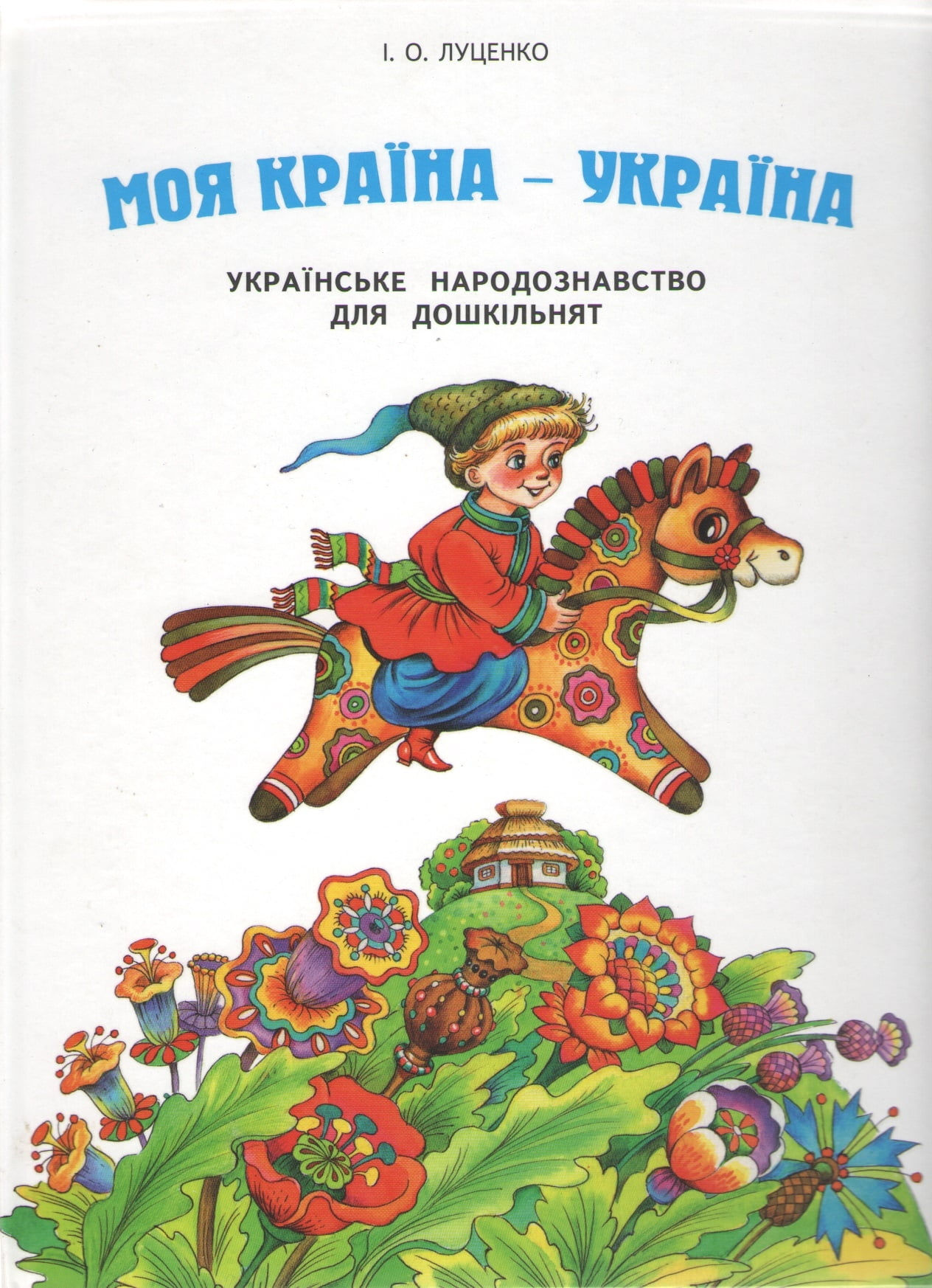 Моя країна - Україна. Українське народознавство для дошкільнят - фото 1