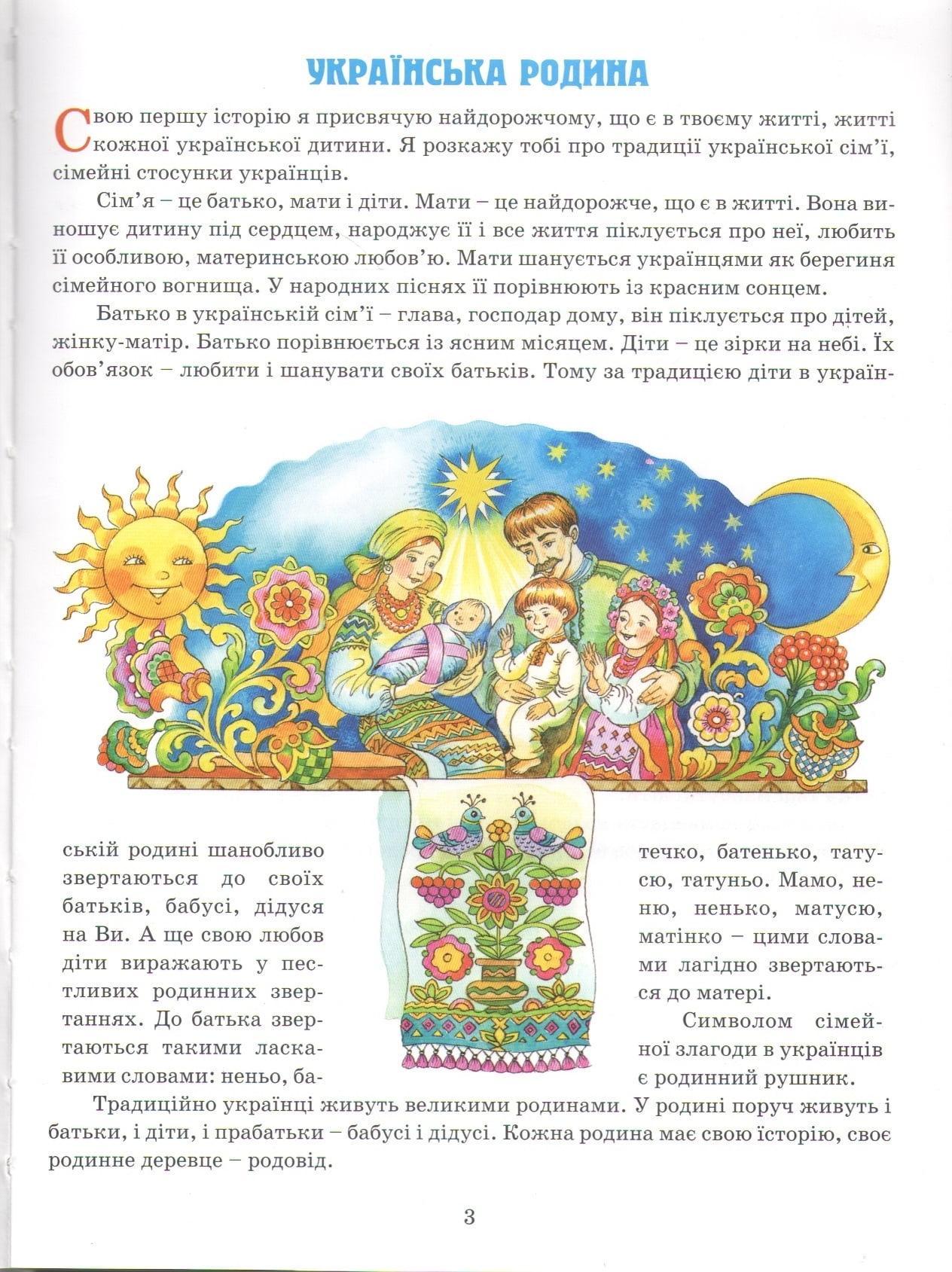 Моя країна - Україна. Українське народознавство для дошкільнят - фото 2
