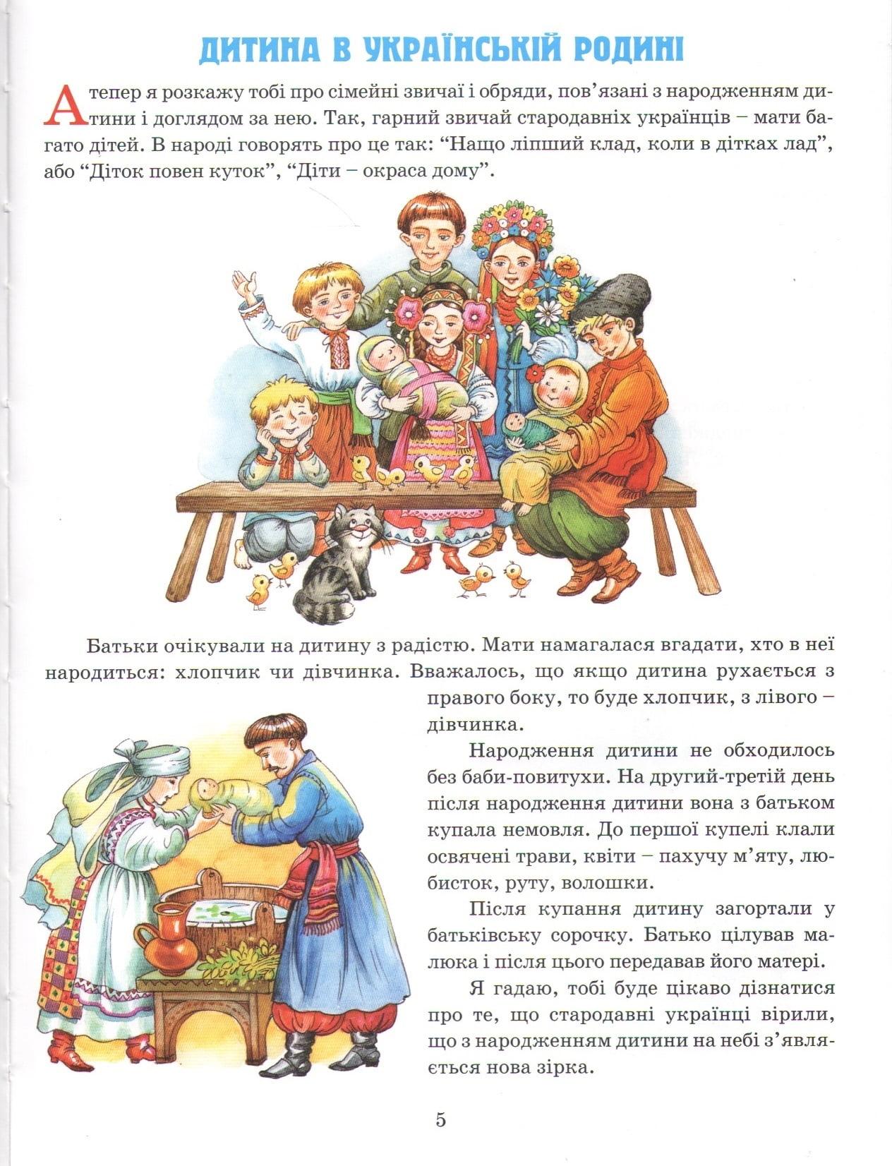 Моя країна - Україна. Українське народознавство для дошкільнят - фото 3