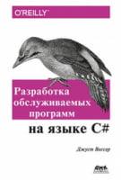 Разработка обслуживаемых программ на языке C#