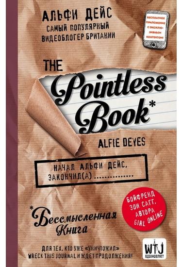 Pointless book. Бессмысленная книга - фото 1