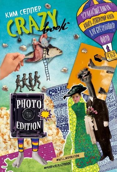 Crazy book.Photo edition.Сумасшедшая книга-генератор идей (с коллажем) - фото 1