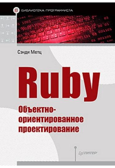 Ruby. Объектно-ориентированное проектирование - фото 1