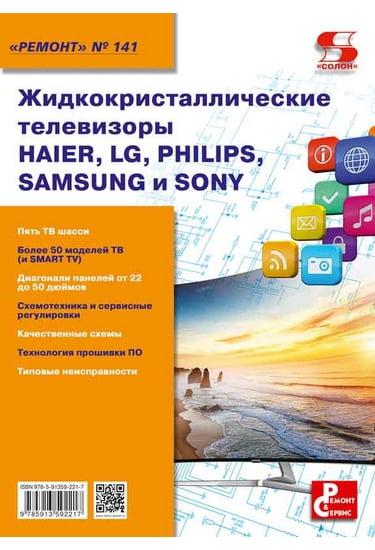 Жидкокристаллические телевизоры HAIER, LG, PHILIPS, SAMSUNG и SONY. Ремонт №141 - фото 1