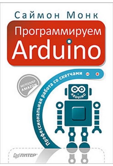 Программируем Arduino. Профессиональная работа со скетчами - фото 1