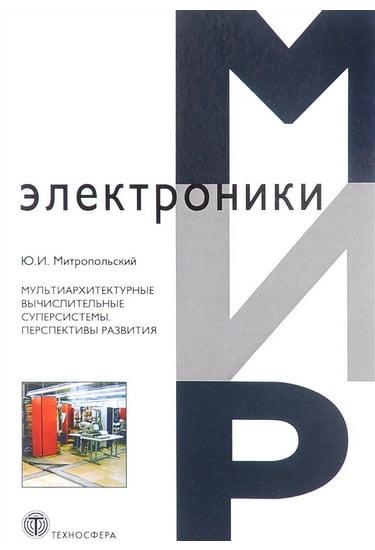 Мир электроники. Мультиархитектурные вычислительные суперсистемы. Перспективы развития - фото 1