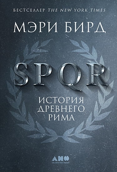 SPQR. История Древнего Рима - фото 1