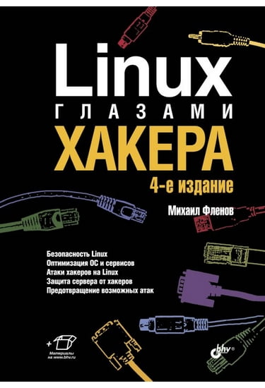 Linux глазами хакера, 4-е изд. - фото 1