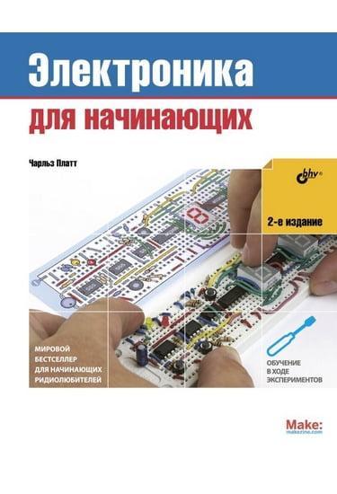 Электроника для начинающих, 2-е изд. - фото 1