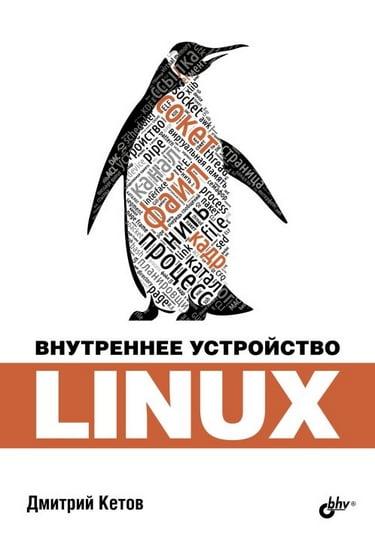 Внутреннее устройство Linux - фото 1
