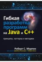 Гибкая разработка программ на Java и C++: принципы, паттерны и методики