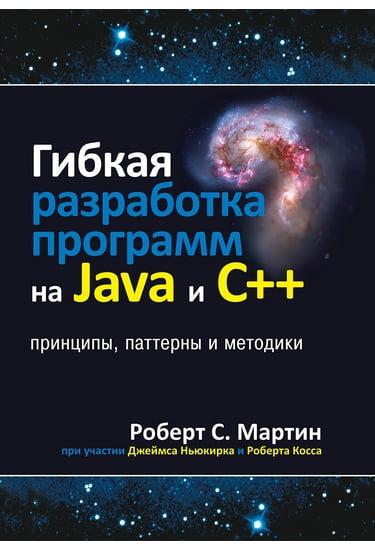 Гибкая разработка программ на Java и C++: принципы, паттерны и методики - фото 1