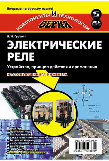 Электрические реле. Устройство, принцип действия и применения - фото 1