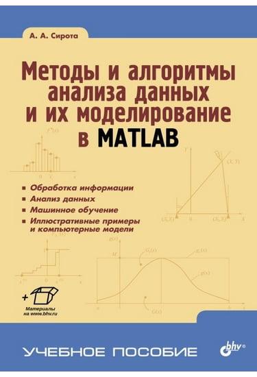 Методы и алгоритмы анализа данных и их моделирование в MATLAB - фото 1