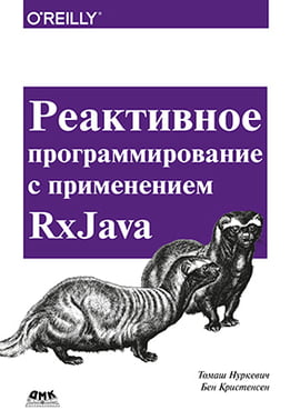 Реактивное программирование с применением RxJava - фото 1