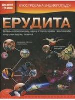 Ілюстрована енциклопедія ерудита (новая обложка)