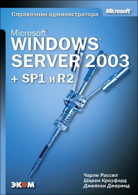 Microsoft Windows Server 2003 + SP1 и R2. Справочник администратора - фото 1
