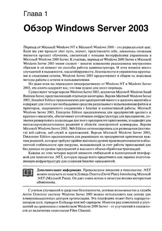 Microsoft Windows Server 2003 + SP1 и R2. Справочник администратора - фото 2