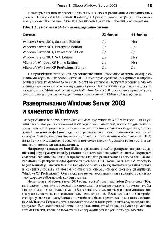 Microsoft Windows Server 2003 + SP1 и R2. Справочник администратора - фото 3