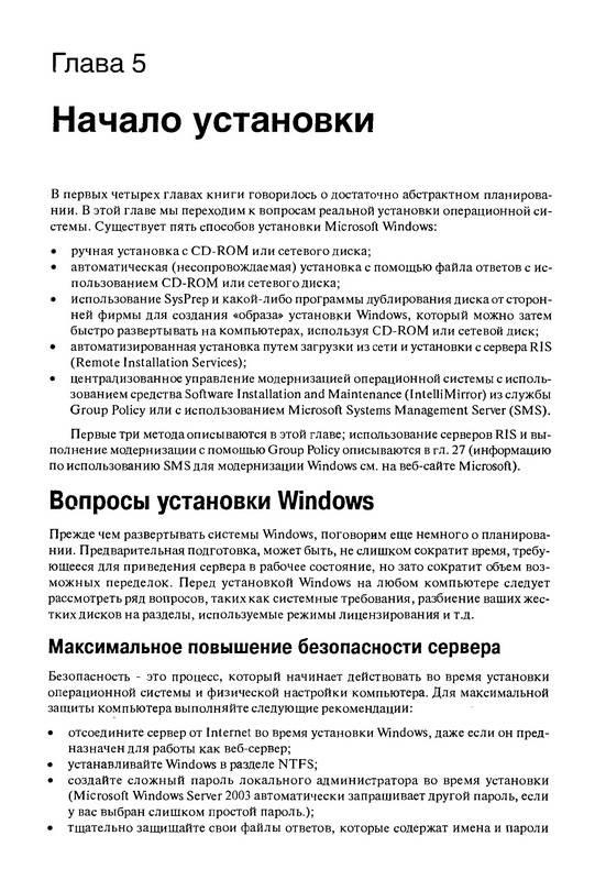 Microsoft Windows Server 2003 + SP1 и R2. Справочник администратора - фото 6