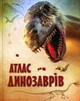 Атлас динозаврів