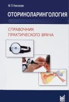Оториноларингология. Справочник практического врача