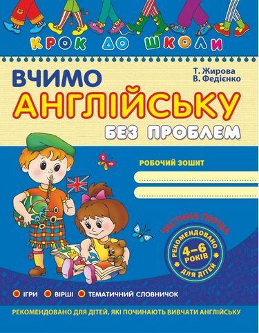 Вчимо англійську без проблем, част. 1. Крок до школи (4 - 6 років). Т. Жирова, В. Федієнко. - фото 1