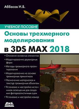 Основы трехмерного моделирования в 3DS MAX 2018 - фото 1