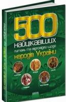 500 Найцікавіших питань та відповідей щодо народів України.