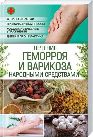 лечение варикоза глиной