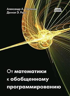 От математики к обобщенному программированию. Роуз Д., Степанов А.А. - фото 1