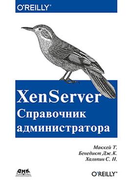 XenServer. Справочник администратора - фото 1