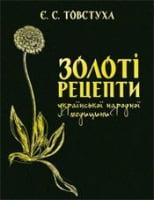 Золоті рецепти української народної медицини