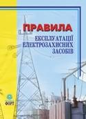 Правила експлуатації електрозахисних засобів. НПАОП 40.1-1.07-01 (2.6.15 у)