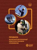 Правила безпечної експлуатації електроустановок споживачів.НПАОП 40.1-1.21-98 (2.6.2 у)